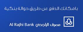 حوالة بنكية
