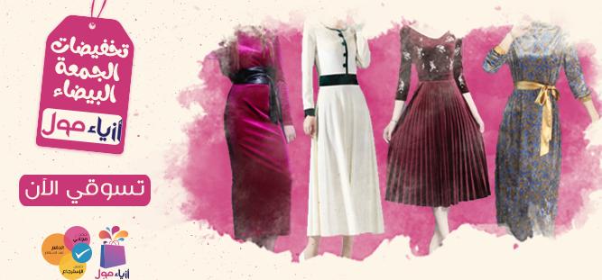 خصومات الفساتين - نصف السنة